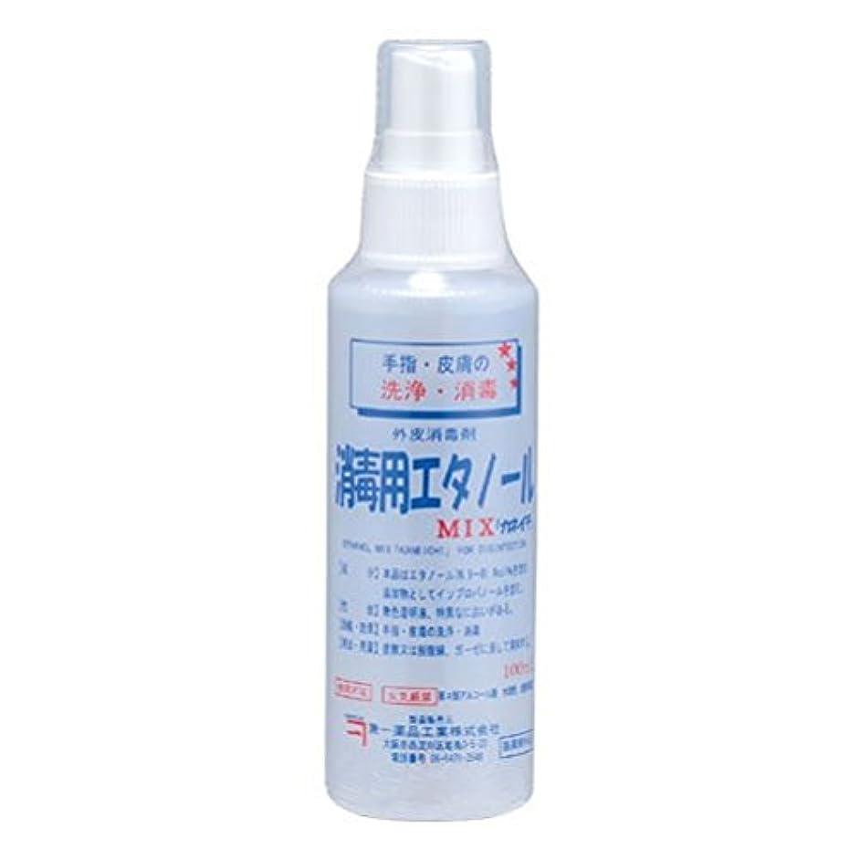 保全潮簡単に消毒用エタノールMIX100mlスプレー