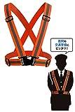 (AFROMARKET) 安全ベスト 反射ベスト 交通警備 夜間 警備 誘導 ガードマン 工事現場用 調節可能