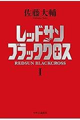 レッドサンブラッククロスI Kindle版
