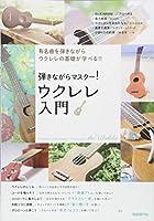 弾きながらマスター! ウクレレ入門 有名曲を弾きながらウクレレの基礎が学べる!!
