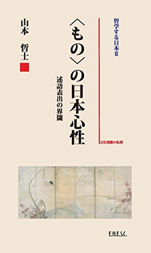 〈もの〉の日本心性 (哲学する日本II)