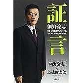 証言 細野豪志 「原発危機500日」の真実に鳥越俊太郎が迫る