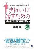 きれいに話すための発声・発音トレーニング(CD BOOK)