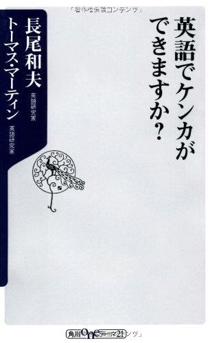 英語でケンカができますか? (角川oneテーマ21)の詳細を見る