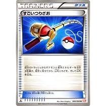 ポケモンカード BW2 【すごいつりざお】【U】 《レッドコレクション》