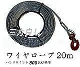 ワイヤーロープ20m ハンドウインチ 万能携帯ウインチ チルホール 800kg専用 林業、機械の据え付け、重量物作業、緊急時対応厳選