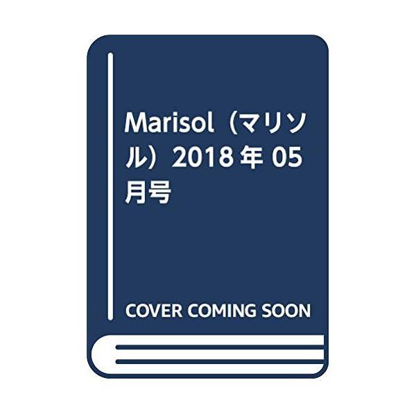 Marisol(マリソル) 2018年 05 月...の商品画像
