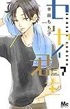 センセイ君主 7 (マーガレットコミックス)