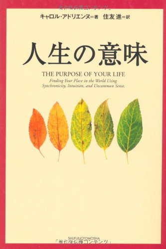 文庫版 人生の意味