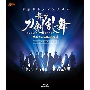 密着ドキュメンタリー 舞台『刀剣乱舞』悲伝 結いの目の不如帰 ディレクターズカット篇 [Blu-ray]