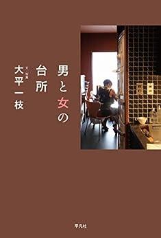 [大平 一枝]の男と女の台所