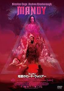 マンディ 地獄のロード・ウォリア― [DVD]