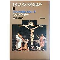 われらイエスを知るや〈3〉―イエスとの対話に生きる一年 (1984年)