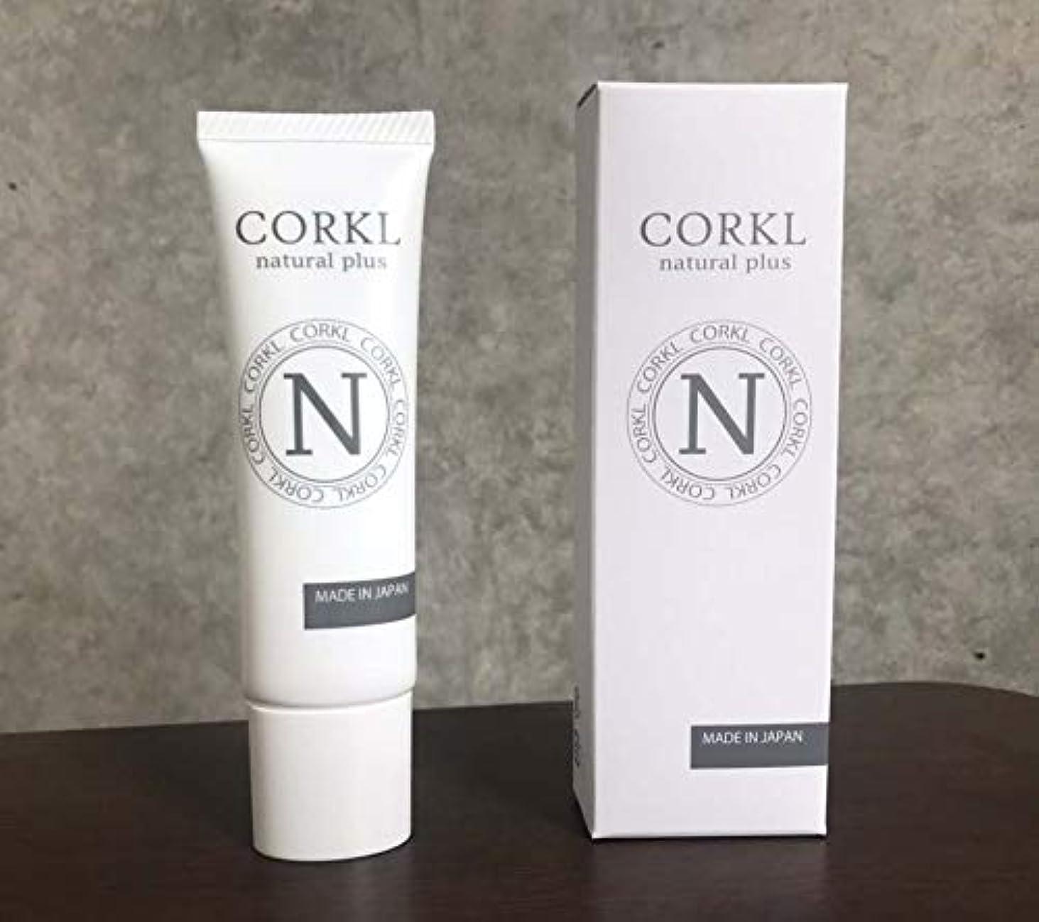 デザートクスクス最大コルクルナチュルクリーム(CORKL)手汗?顔汗に悩む方向けに開発された国産化粧品