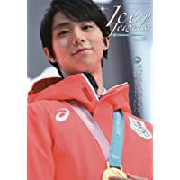 Ice Jewels(アイスジュエルズ)Vol.08~フィギュアスケート・氷上の宝石~羽生結弦インタビュー「栄冠を超えて」(KAZIムック)