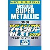 スーパーメタリック SM08 メッキシルバーNEXT