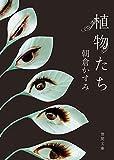 植物たち (徳間文庫)