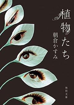植物たち (徳間文庫 あ 65-1)