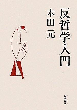 反哲学入門/木田元