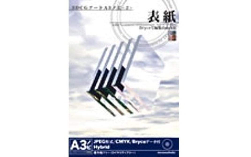 佐賀排除宅配便3DCGアートA3ノビ 2 「表紙」