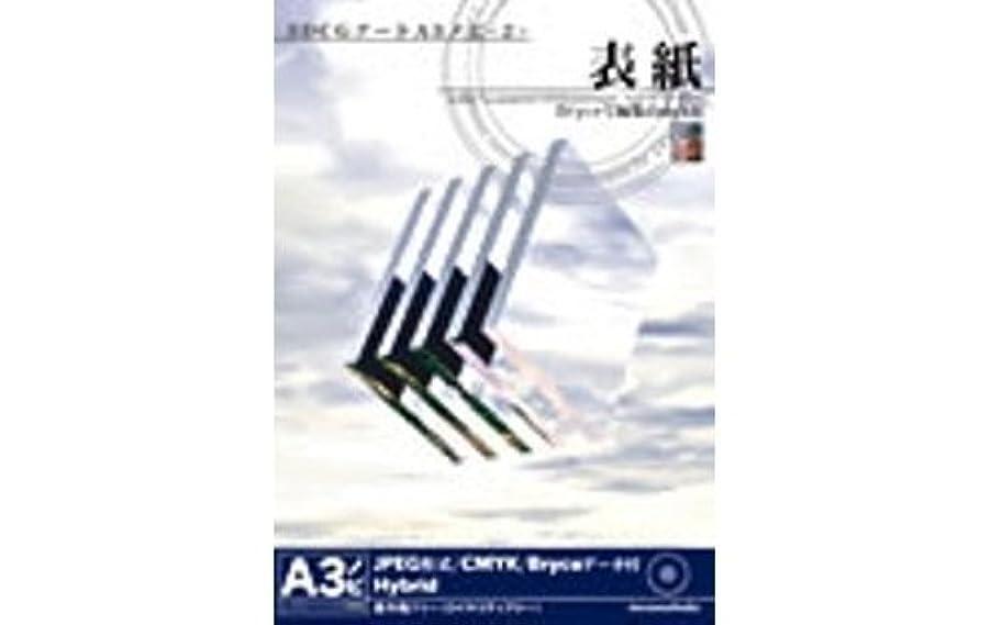 杖拮抗するマニアック3DCGアートA3ノビ 2 「表紙」