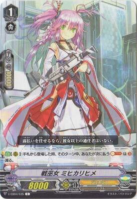 カードファイト!! ヴァンガード/V-EB04/035 戦巫女 ミヒカリヒメ C
