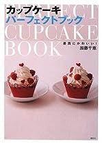 最高にかわいい! カップケーキパーフェクトブック (講談社のお料理BOOK)