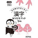 漢字なりたちブック1年生[改訂版]:白川静文字学に学ぶ