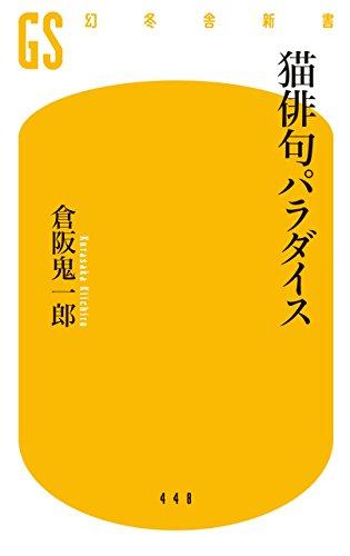 猫俳句パラダイス (幻冬舎新書)の詳細を見る