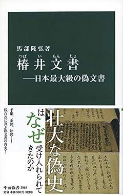 椿井文書―日本最大級の偽文書 (中公新書 (2584))