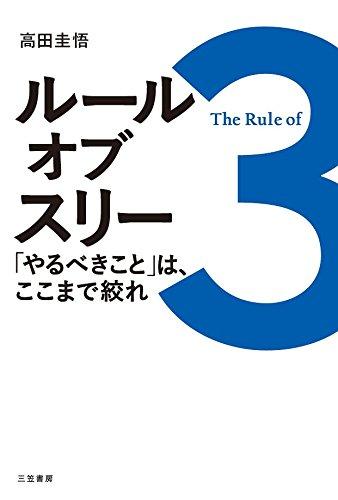 ルール・オブ・スリー 「やるべきこと」は、ここまで絞れ (単行本)