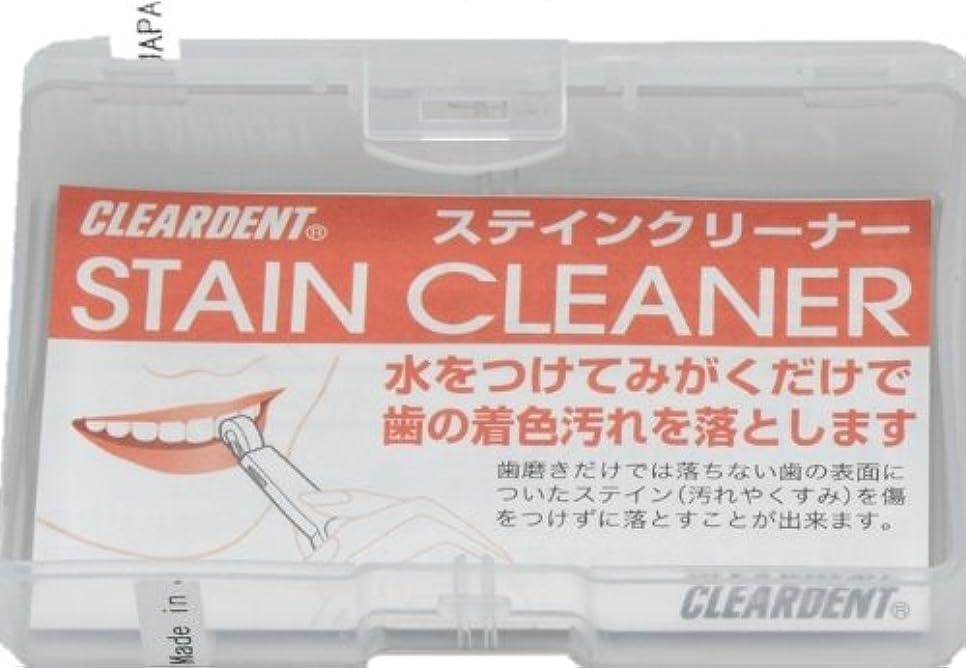 空中ベッドケイ素クリアデント ステインクリーナー 付け替え式 スペア30コ