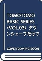 TOMOTOMO BASIC SERIES〈VOL.03〉ダウンシェープだけでスタイルの数が増やせるカットの方法