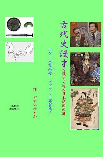 古代史漫才: 漫才で迫る日本建国の謎の詳細を見る