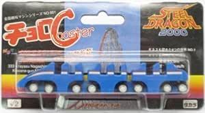 チョロQ チョロCoaster ナガシマスパーランド限定版 STEEL DRAGON 2000【ブルー】