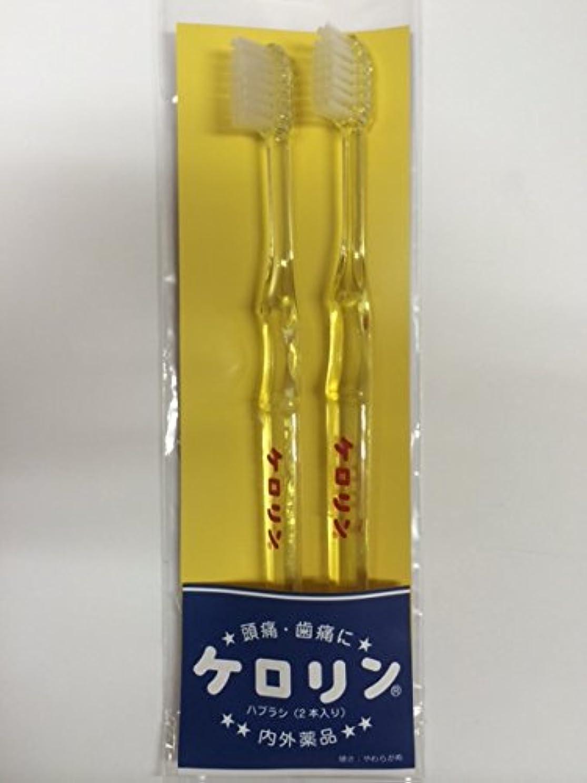ケロリン 歯ブラシセット2個セット