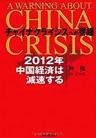 チャイナクライシスへの警鐘 2012年 中国経済は減速する