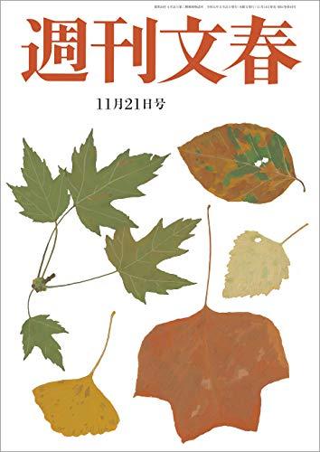 [画像:週刊文春 2019年11月21日号[雑誌]]