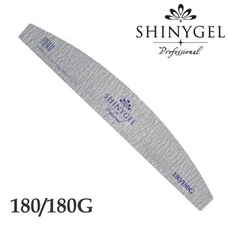 他の場所ヶ月目顧問SHINYGEL Professional シャイニージェルプロフェッショナル ゼブラファイル ホワイト(アーチ型) 180/180G ジェルネイル 爪やすり