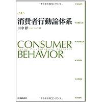消費者行動論体系