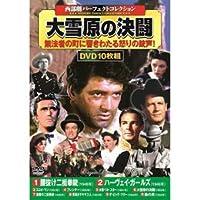 【まとめ 3セット】 西部劇パーフェクトコレクション 大雪原の決闘