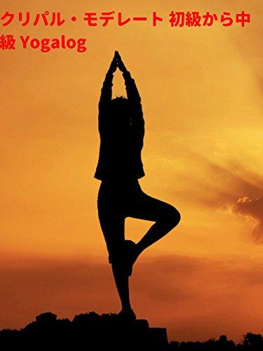 クリパル・モデレート 初級から中級 Yogalog