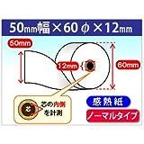 感熱ロール紙 50×60×12 (10巻パック)