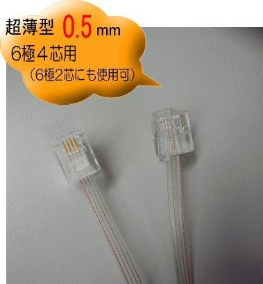 スカイニー モジュラーコード スリムタイプ 《 厚さ0.5mm コード長 10m 》 6極2,4芯兼用 SMC-10M