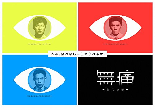 無痛 ~診える眼~ DVD-BOXの詳細を見る