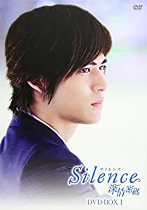 Silence~深情密碼~ BOX1 [DVD]
