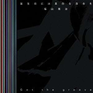 誕生日には真白な百合を 【初回限定「Get the groove」Music Clip DVD付盤】