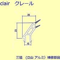 三協アルミ 補修部品 装飾窓 落とし受け 押縁 1m[TS-99A] [W]ホワイト *製品色・形状等仕様変更になる場合があります*