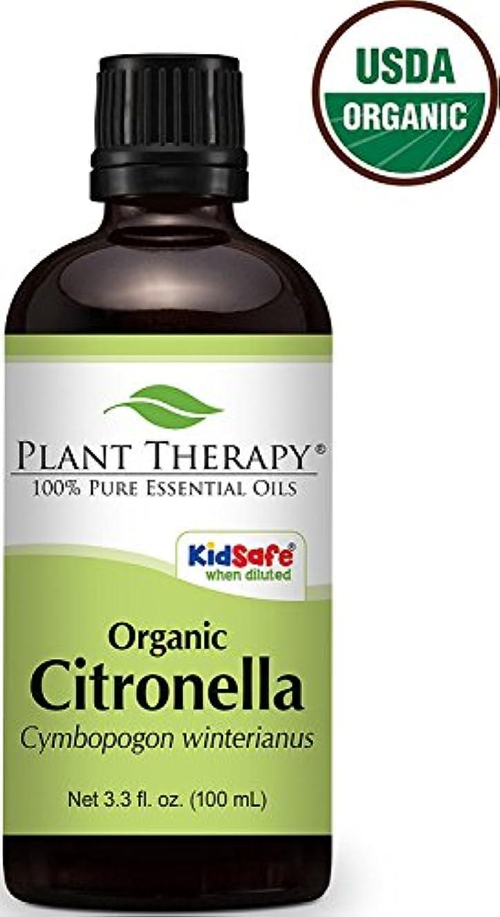 オーチャード認める流用するOrganic Citronella Essential Oil 100 ml (3.3 oz). 100% Pure, Undiluted.