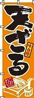天ざる(うどん)  のぼり旗 600×1800 専用ポール(白色)付 1セット
